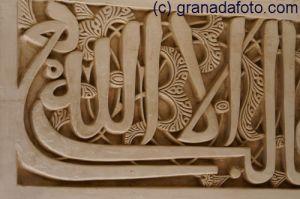 Alhambra Motivo (7)