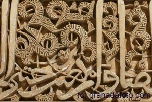 Alhambra Motivo (3)